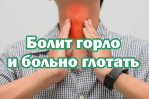 Болит горлышко и больно глотать - чем лечить в домашних условиях