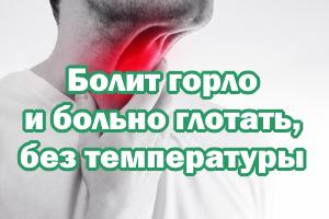 Болит горлышко и больно глотать, без температуры