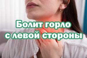 Болит горло с левой части