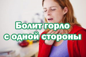 Болит горло в одной части