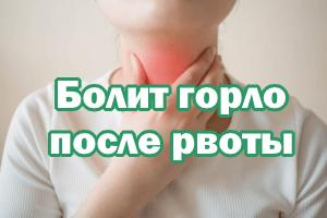 Болит горлышко после рвоты