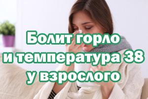 Болит горлышко и температура 38 у взрослого