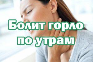 Болит горлышко по утрам