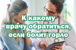 Болит горлышко - к какому врачу обратиться