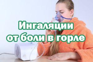 Ингаляции от боли в горлышке