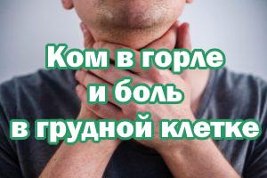 Ком в горле и боль в грудине
