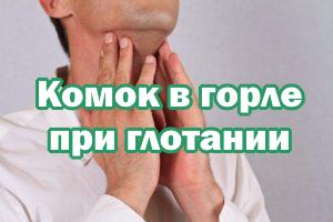 Комок в горле при глотании - причины и терапия без боли