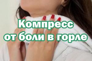 Компресс от боли в горлышке