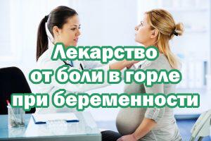 Препараты от боли в горле при беременности