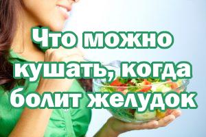 Что можно кушать, когда болит живот