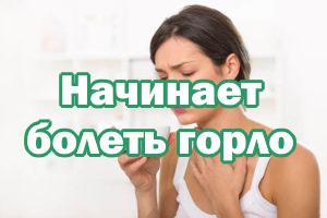 Начинает болеть горло - что делать, чтобы не заболеть