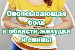 Опоясывающая боль в районе желудка и спины