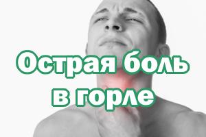 Острая боль в горлышке