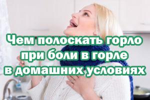 Чем полоскать горло при боли в горле дома