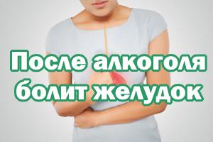 После алкоголя беспокоит желудок