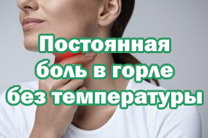 Постоянная боль в горлышке без температуры