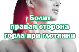 Болит правая сторона горла при сглатывании