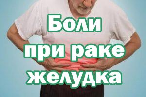 Боли при онкологии желудка