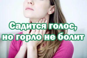 Садится голос, но горлышко не болит
