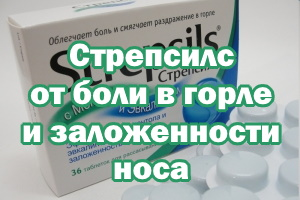 Стрепсилс от першения в горле и заложенности носа