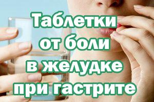 Таблетки от боли в животе при гастрите