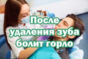 После удаления зуба болит горлышко