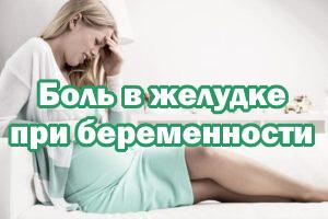 Дискомфорт в желудке при беременности