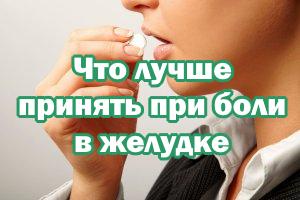 Что лучше принять при боли в животе
