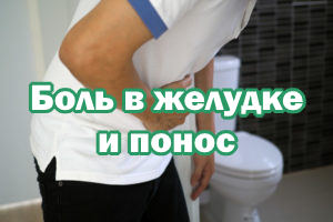 Болит желудок и понос