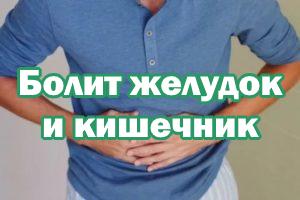 Беспокоит желудок и кишечник