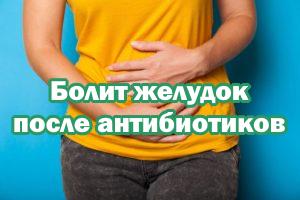 Болит желудок после лекарств