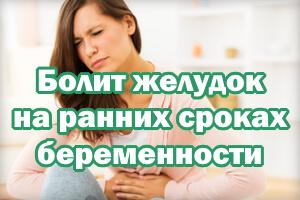 Болит желудок на первых сроках беременности