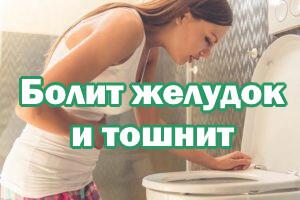 Болит желудок и тошнит - причины у девушек
